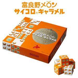 donan 北海道 富良野メロン サイコロキャラメル 5本入り(2粒×5箱×5本)道南食品 スイーツ