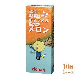 donan 富良野メロンキャラメル(18粒)×10(1ケース)フルーツ 北海道 おやつ まとめ買い 業務用 業者様歓迎