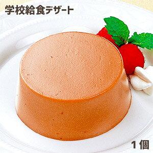 学校給食デザート ココアムース 1個 ★単品★★冷凍便限定★ ポイント消化