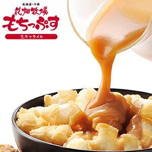 花畑牧場 もちっぷす 生キャラメル(110g)おかき 和菓子 スイーツ ご当地 北海道 米菓 スナック