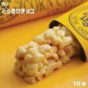ホリ HORI とうきびチョコ袋(10本入り)コーン とうもろこし トウモロコシ チョコレート おやつ スナック 北海…