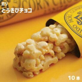 ホリ HORI とうきびチョコ袋(10本入り)コーン とうもろこし トウモロコシ チョコレート おやつ スナック 北海道土産 有名ブランド