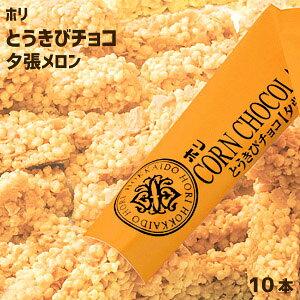 ホリ HORI とうきびチョコ夕張メロン袋(10本入り)コーン とうもろこし トウモロコシ チョコレート おやつ スナック 北海道土産 有名ブランド