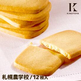 きのとや 札幌農学校(12枚入)ミルククッキー 老舗 北海道大学認定 お土産 洋菓子 焼き菓子