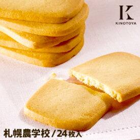 【きのとや】札幌農学校(24枚入)ミルククッキー 老舗 北海道大学認定 お土産 洋菓子 焼き菓子
