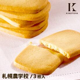 【きのとや】札幌農学校(3枚入)ポイント消化 ミルククッキー 老舗 北海道大学認定 お土産 洋菓子 焼き菓子