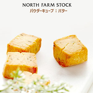 North Farm Stock 北海道パウダーキューブ バター 9個入ノースファームストック