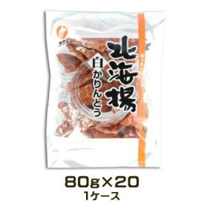 オタル製菓 北海揚 白かりんとう (80g×20) 業務用箱買い まとめ買い ケース買い 和菓子 カリントウ