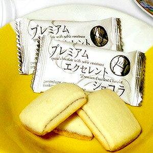 小樽限定 プレミアムエクセレントショコラ(20個入)チョコクッキー ご当地お土産 地名入り