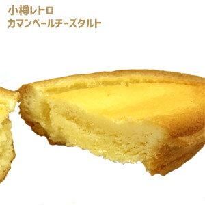 小樽レトロ カマンベールチーズタルト(6個入)洋菓子 スイーツ
