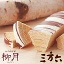 柳月 三方六 プレーン(1本)バウムクーヘン バームクーヘン さんぽうろく 北海道銘菓 洋菓子 ホワイトチョコ