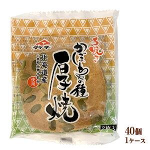 タケダ製菓 かぼちゃの種 厚焼き(2枚入り)×40(1ケース)業務用 業者様歓迎ポイント消化 おやつ お茶請け せんべい 和菓子 煎餅
