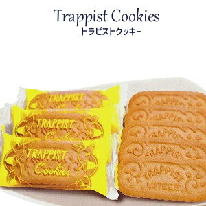 函館トラピスト修道院トラピストクッキー(3枚×12個入り)