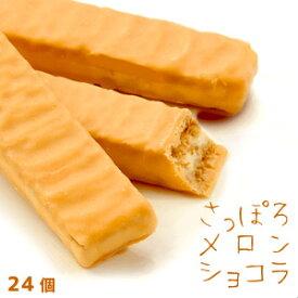 ヨシミ YOSHIMI さっぽろメロンショコラ 24個入りチョコレート めろん ウエハース