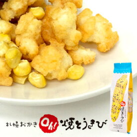 YOSHIMI 札幌おかきOh!焼きとうきび スタンドタイプ 100gヨシミ スナック菓子 米菓 とうもろこし コーン 北海道土産 有名菓子