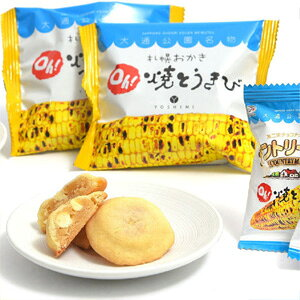 YOSHIMI カントリーマアム Oh!焼きとうきび(16枚入り)スイーツ お菓子 コラボ カントリーマァム おやつ ご当地