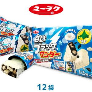 白いブラックサンダー(12袋入)ホワイトチョコ/ココアクッキー