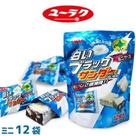 白いブラックサンダーミニ 12袋入ホワイトチョコ ココアクッキー お茶菓子