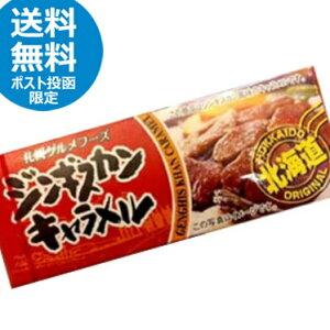 北海道ジンギスカンキャラメル(18粒入) 面白お土産 ネタ土産 ご当地スイーツ