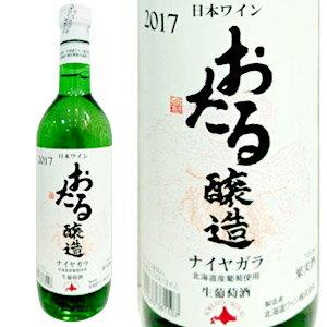 【北海道ワイン】おたるナイヤガラ 白/やや甘口(720ml)おたるワイン【4990583381107】「おたるナイアガラ」