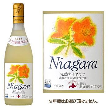 【北海道ワイン】おたる 完熟ナイヤガラ 白/甘口(720ml)【4990583381114】「おたるワイン」「完熟ナイアガラ」