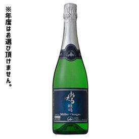 北海道ワイン おたるミュラー・トゥルガウ スパークリング 720ml 白/辛口【4990583313047】葡萄酒 パーティ アルコール