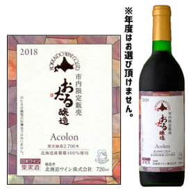 北海道ワイン 小樽市内限定 2018 アコロン 720ml 赤 辛口【4990583314983】