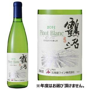 【北海道ワイン】鶴沼ピノ・ブラン 白/辛口(720ml)【4990583321073】