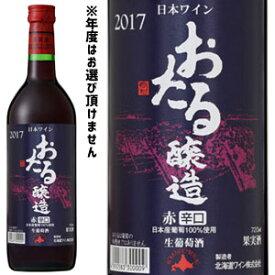 【北海道ワイン】おたる 赤/辛口(720ml)【4990583300009】