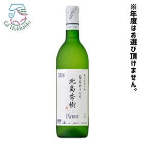 北海道ワイン 葡萄作りの匠 北島秀樹 ケルナー 白 720ml【4990583290508】GI北海道認定商品