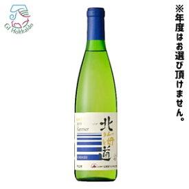 北海道ワイン 北海道シリーズ ケルナー 白 720ml 【4990583309200】GI北海道認定商品