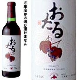 北海道ワイン おたる 山ぶどう/赤/辛口(360ml)(49905831730090)