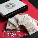 【あす楽対応】【送料無料】手焼きえびせんべい「和紙10袋セット」お歳暮 / お中元 / ギフト / 贈り物 【楽ギフ_包装…