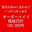 あなただけのオーダーメイド『10万円』福袋[2020]