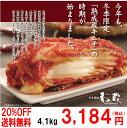 【冬季限定】熟成蔵キムチ4.1kg【RCP】