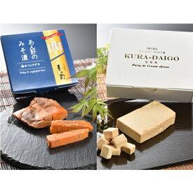 【 送料無料 】2000円ぽっきり!!クリームチーズのみそ漬75g、あん肝のみそ漬33gのセット!