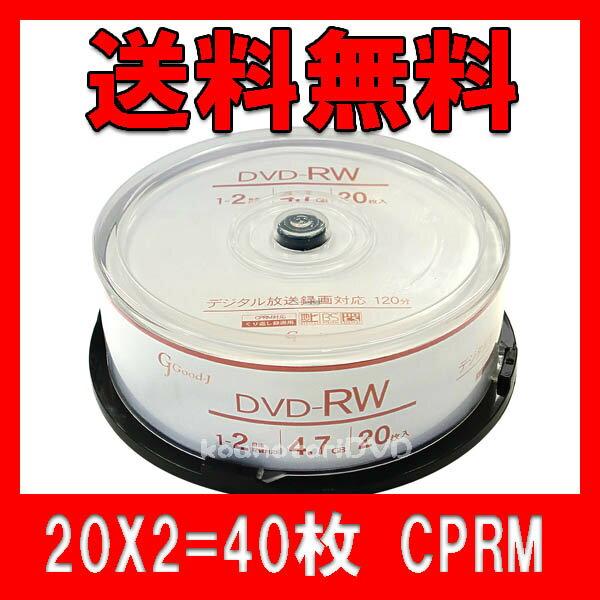 [スーパーポイントDAY全品2倍]DVD-RW CPRM 繰り返し録画用 20枚X2=40枚セット Good-J GJRW47-2X20PW 【送料無料】