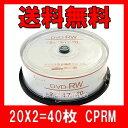 DVD-RW CPRM 繰り返し録画用 20枚X2=40枚セット Good-J GJRW47-2X20PW 【送料無料】