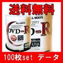 [お買い物マラソン全品302倍]DVD-R 100枚セット データ用 ALL WAYS ALDR47-16X100PW 【送料無料】