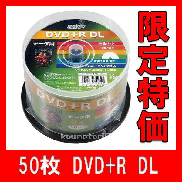 50枚●HI DISC 片面2層 DVD+R DL 8.5GB●8倍 WIDEプリンタブル●HDD+R85HP50【DVD+R DL 50枚】【特価】