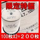 [お買い物マラソン全品309倍]DVD-R CPRM 録画用 100枚X2=200枚セット Good-J GC100PW