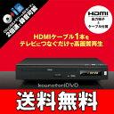 【ちょっと訳あり】HDMI搭載 DVDプレーヤー DVDプレイヤー cprm対応(地デジ録画も視聴可能)●録音機能搭載 SDカード/USBポート搭載HDMIケー...