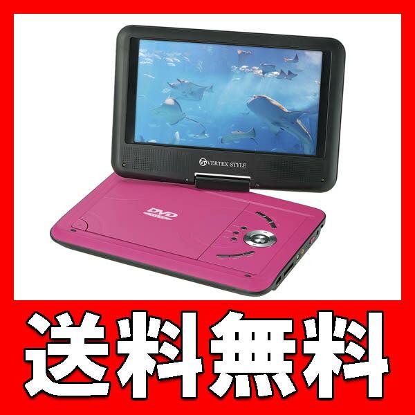 ポータブル DVDプレイヤー 9インチ ピンク PDVD-V092 プレーヤー  【送料無料(北海道、沖縄、離島は適用外)】