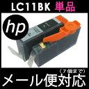互換インク hp インクカートリッジ HP178 黒単品 CB316HJ CB321HJ プリンターインク メール便可【特価】