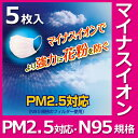 【即納】N95規格マスク【5枚入】PM2.5対応、N95規格 「ERAマスク5枚入」花粉症対策 ウィルス対策 サージカルマスク 使い捨てマスク マイナスイオン発...