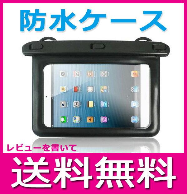 防水ケース 防水バック 防水ポーチ iPad タブレット  7インチまで 【送料無料】
