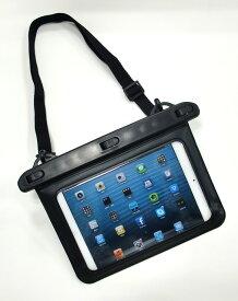 防水ケース 防水バック 防水ポーチ iPad タブレット  7インチまで 【ゆうパケット送料無料】
