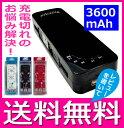 エネルーチェ モバイル バッテリー ホワイト ブラックポータブルバッテリー バッテリーチャージャー