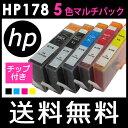 互換インク hp インクカートリッジ HP178 5色セット HP178xl icチップ付 CR282AA プリンターインク 【メール便送料無料】