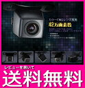 バックカメラ cmd 広角 防水 車載 車載カメラ A0119N【送料無料】